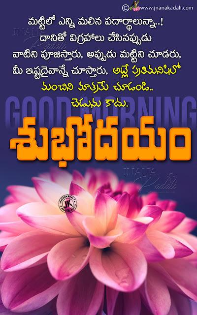 Telugu best words about life, nice words on life in telugu, telugu best self motivational sayings