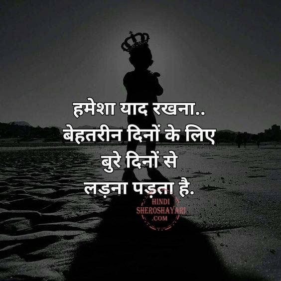 Humesha Yaad Rakhna Truth Of Life Quotes in Hindi