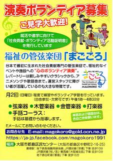 http://www.orch-magokoro.com/