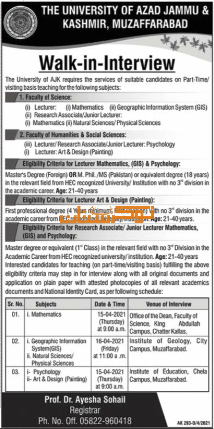 government,the university of azad jammu & kashmir muzaffarabad,visiting faculty,latest jobs,last date,requirements,application form,how to apply, jobs 2021,