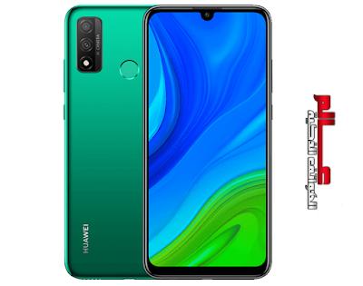 مواصفات و سعر موبايل هواوي Huawei P smart 2020 - هاتف/جوال/تليفون هواوي Huawei P smart 2020  - البطاريه/ الامكانيات/الشاشه/الكاميرات هواوي Huawei P smart 2020 - مميزات هواوي Huawei P smart 2020 - مواصفات هواوي بي سمارت 2020