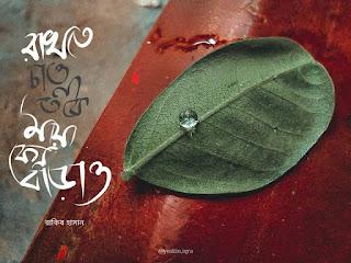 বাংলা কবিতা ঃ ৫০+ ভালবাসার কষ্টের ছোট বড় বাংলা কবিতা | Bangla  Romantic Love Kobita Image With 50+ Kobita 2020