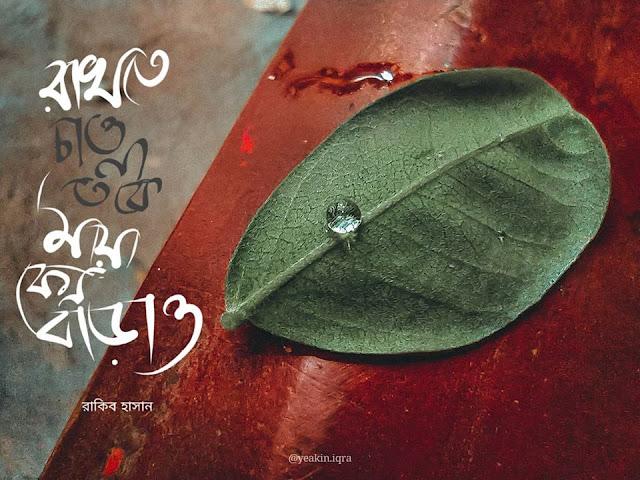 বাংলা কবিতা ঃ ৫০+ ভালবাসার কষ্টের ছোট বড় বাংলা কবিতা   Bangla  Romantic Love Kobita Image With 50+ Kobita 2020