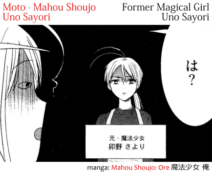 moto mahou shoujo: Uno Sayori. Former Magical Girl: Uno Sayori. Example of the middle dot in Japanese from the manga Mahou Shoujo: Ore 魔法少女 俺