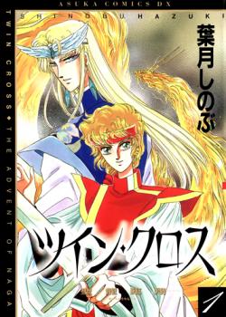 Twin Cross Manga