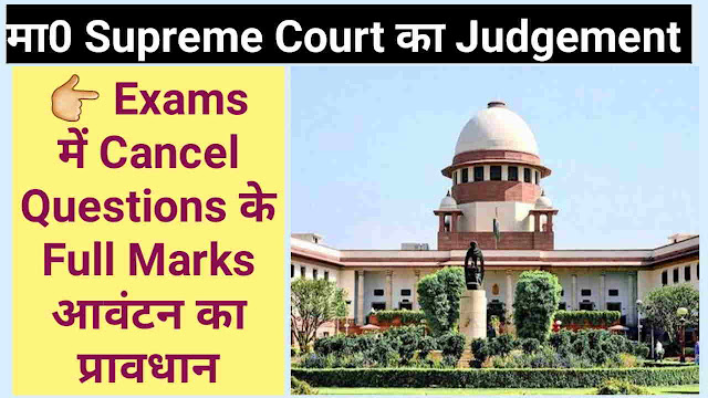 How to Get Full Marks of Cancel Questions, Drop Questions in The Competitive Examinations- Landmark Judgements by Supreme Court of India