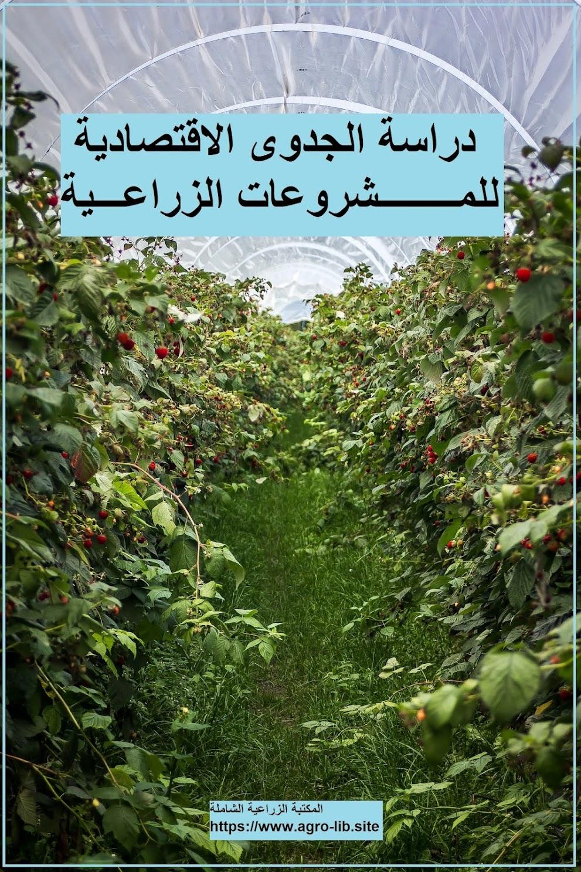 كتاب : دراسة الجدوى الاقتصادية للمشروعات الزراعية - دليل عملي -