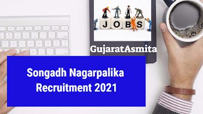 Songadh Nagarpalika Recruitment 2021 For Safaikamdar