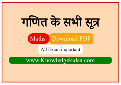 गणित के सभी सूत्र ( Maths ke sabhi sutra )