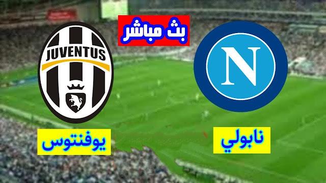 مشاهدة مباراة نابولي ويوفنتوس كورة جول - نابولي ويوفنتوس بث مباشر يلا شوت