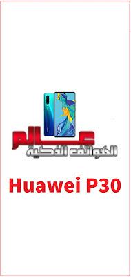 اجمل خلفيات الشاشة لهاتف هواوي Huawei P30 نقدم لكم مجموعة من الصور لآجمل خلفيات هاتف هواوي Huawei P30 . اجمل خلفيات هواوي Huawei P30 - افضل خلفيات موبايل هواوي Huawei P30 - تحميل خلفيات موبايل هواوي Huawei P30 - خلفيات للجوال هواوي Huawei P30 روعة - اجمل خلفيات الشاشة لهاتف هواوي Huawei P30