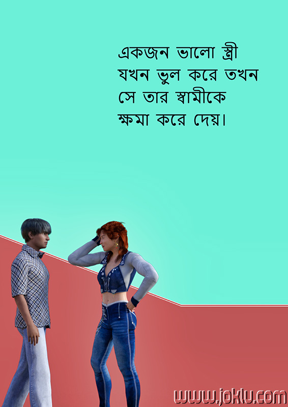 A good wife always short joke in Bengali