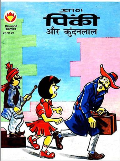 डायमंड कॉमिक्स : पिंकी और कुंदनलाल पीडीऍफ़ पुस्तक  | Diamond Comics : Pinki Aur Kundanlal PDF Book In Hindi