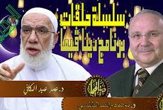سلسلة حلقات برنامج دينا قيماً | د عمر عبد الكافى و د محمد راتب النابلسى