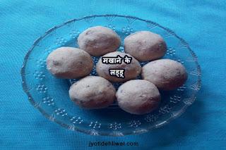 व्रत रेसिपी- मखाने के लड्डू (Makhane ke laddu)