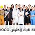 رابط وكالة أنابيك لأكثرمن 1000 وظيفة