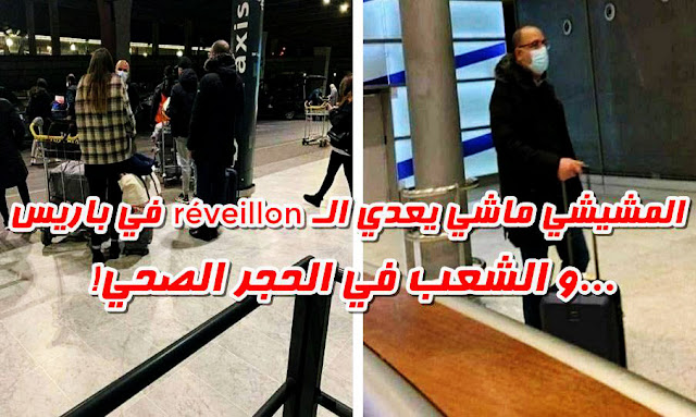 Tunisie : Mechichi passe le réveillon à l'étranger