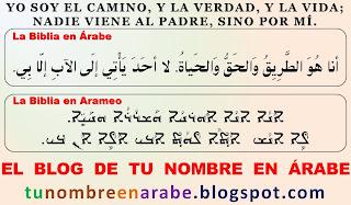 frases de la biblia en arameo y arabe