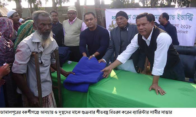 Barisar Samir Sattar's winter clothes distributed in Bakshiganj