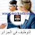 شركة IRIS SAT توظف في سطيف وفي ولايات عديدة من الغرب الجزائري