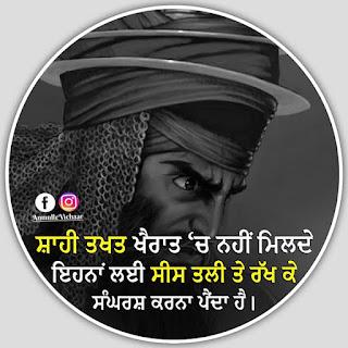Motivational quotes in Punjabi