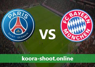 بث مباشر مباراة بايرن ميونخ وباريس سان جيرمان اليوم بتاريخ 07/04/2021 دوري أبطال أوروبا