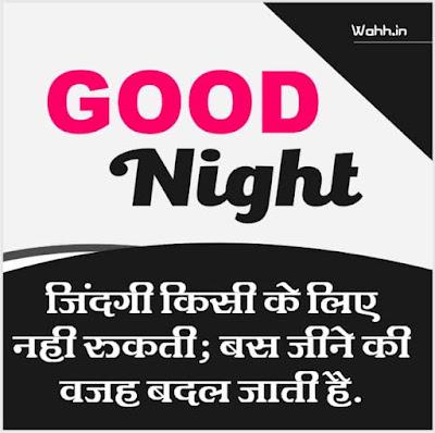 Best Good Night Facebook Status In Hindi
