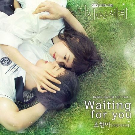 Lyric : Jo Hyun Ah (조현아) Urban Zakapa (어반자카파) - Waiting for You (OST. Reunited Worlds)