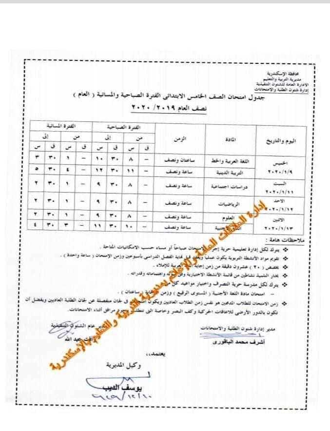 اعتماد جدول امتحانات الإسكندرية الفصل الدراسى الأول 2020 5