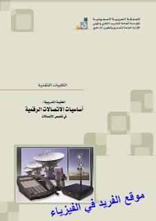 كتاب أساسيات الاتصالات الرقمية pdf نظري