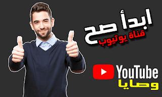 نصائح للمبتدئين في اليوتيوب youtube | كيف تبدأ في اليوتيوب youtube