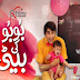 Watch Bubu Ki Beti Episode 13 – Drama A Plus Tv
