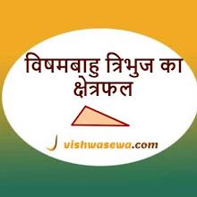 विषमबाहु त्रिभुज का क्षेत्रफल, परिमाप,  परिभाषा, उदाहरण   Vishambahu tribhuj