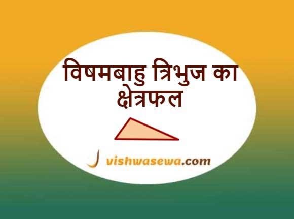 visham bahu tribhuj ka kshetrafal/chetrafal ka sutra, paribhasha, udaaharan