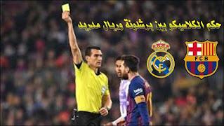 ريال مدريد,برشلونة,الكلاسيكو,برشلونة وريال مدريد,ريال مدريد وبرشلونة,مباراة برشلونة وريال مدريد,ملخص مباراة برشلونة وريال مدريد,برشلونة وريال مدريد كلاسيكو الأرض,ريال مدريد و برشلونة,حكم الكلاسيكو,اخبار ريال مدريد,كلاسيكو,برشلونة وريال مدريد 5-1,برشلونة وريال مدريد 3-2,ملخص برشلونة وريال مدريد,برشلونة وريال مدريد مباشر,برشلونة وريال مدريد بث مباشر,ملخص برشلونة وريال مدريد 3-2,ملخص برشلونة وريال مدريد 2-2,ريال مدريد اليوم,موعد مباراة برشلونة وريال مدريد,معلق مباراة برشلونة وريال مدريد