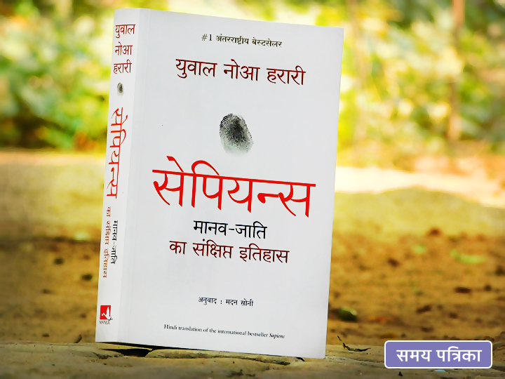 sapiens book in hindi