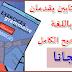 تحميل كتابين يقدمان تمارين باللغة الفرنسية مع التصحيح الكامل مجانا Exercices de Grammaire en contexte + corrigés