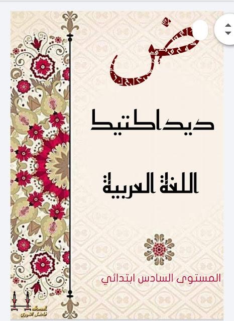 منهجية تدريس اللغة العربية للمستويين الخامس و السادس