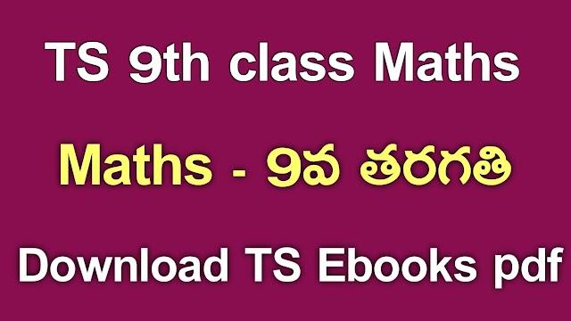 TS 9th Class Maths Textbook PDf Download | TS 9th Class Maths ebook Download | Telangana class 9 Maths Textbook Download