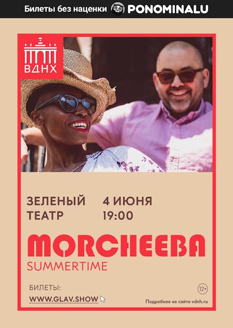 Morcheeba снова выступит в столице