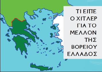 Η φαρμακερή δήλωση του Χίτλερ για την Βόρειο Ελλάδα που τώρα φαίνεται ως προφητεία