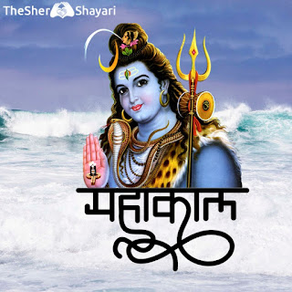 jai mahakal images hd download