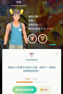 【寶可夢go】pvp 對戰獎勵