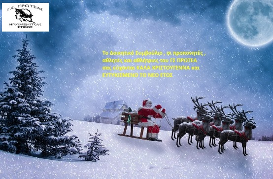 Ευχές του Πρωτέα Ηγουμενίτσας για τα Χριστούγεννα