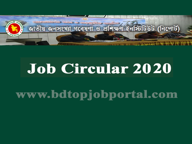 National Institute of Population Research and Training (NIPORT) Job Circular 2020