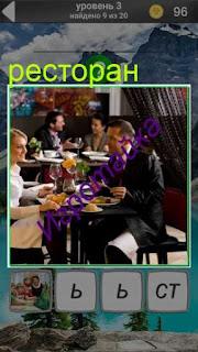 за столом в ресторане сидят мужчина и женщина 3 уровень 600 забавных картинок