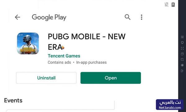 كيفية استخدام Google Play عبر محاكي Game Loop