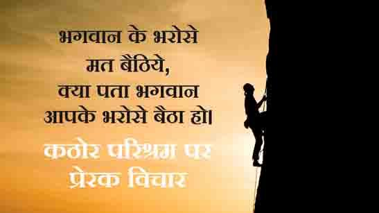 Social Media Motivational Status In Hindi