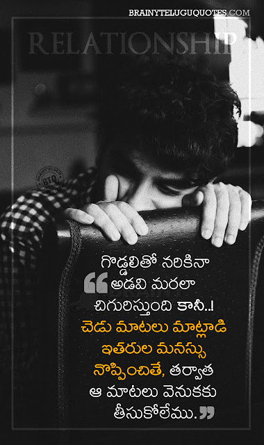 telugu-relationship-quotes-messages-on-life-in-telugu-famous-telugu-relationship-words