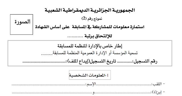 استمارة التوظيف على اساس الشهادة